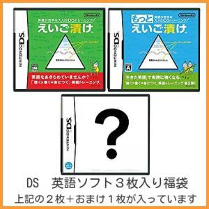 DS 英語ソフト3枚入り福袋/えいご漬け他 TOEICなど ニンテンドーDSソフト|dairihanbai