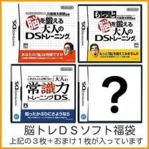 DS 脳トレ系ソフト4枚入り福袋/脳を鍛える大人のDSトレーニング他|dairihanbai