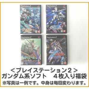PS2 ガンダム系ソフト4枚入り福袋 / プレステ2 機動戦士ガンダム