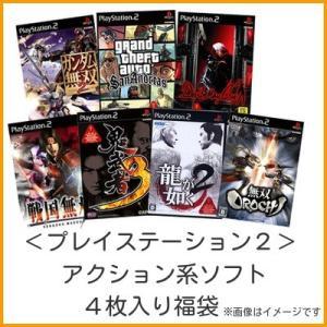 PS2 アクション系ソフト 4枚入り福袋 / プレステ2 戦国無双 三国無双 龍が如く グラセフなど|dairihanbai