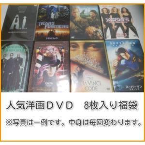 洋画DVD8枚入り福袋/洋画DVD詰め合わせセット|dairihanbai