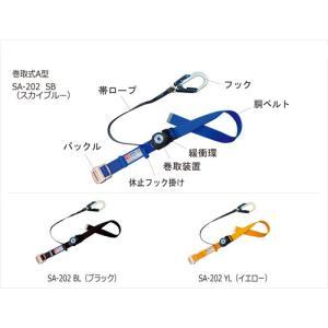 安全帯 シモン SA-202 リール式 simon|dairyu21