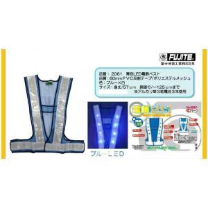 安全ベスト 反射ベスト 60mm 青色電飾ベスト 2061 富士手袋工業|dairyu21