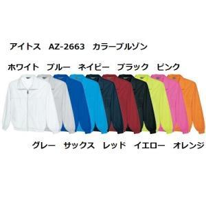 カラージャンパー 男女兼用 裏メッシュブルゾン AZ-2663 アイトス 3L|dairyu21