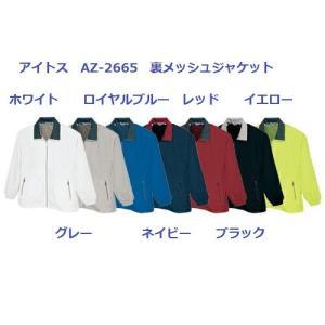 カラージャンパー 男女兼用 裏メッシュジャケット AZ-2665 アイトス SS・S・M・L・LL|dairyu21
