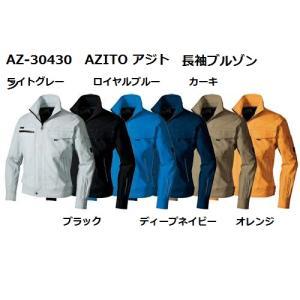長袖ジャンパー アジト AZITO 春夏 30430 作業服 作業着 dairyu21
