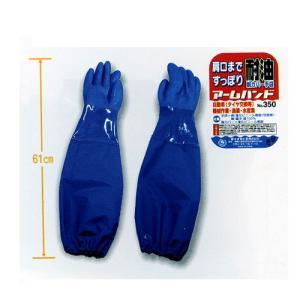 作業手袋 ビニール手袋腕カバー付 耐油 350 富士手袋工業 フジテ|dairyu21