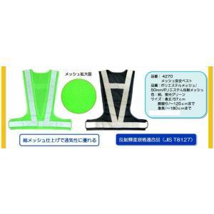 メッシュ安全ベスト 反射ベスト 50mm 4270 富士手袋工業|dairyu21