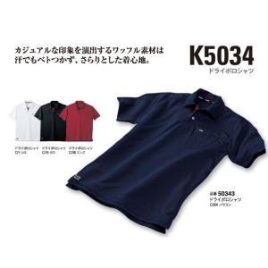 半袖ポロシャツ kansai uniform 胸ポケット付 K5034(50343)  吸汗速乾 dairyu21