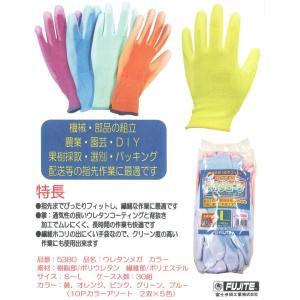 作業手袋 ポリウレタン手袋 10双組 5380 ウレタンメガカラー|dairyu21