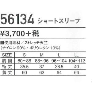 ショートスリーブシャツ 自重堂 ジャウィン Jawin 56134 コンプレッション クール インナーシャツ 接触冷感 ドライタッチ|dairyu21|02