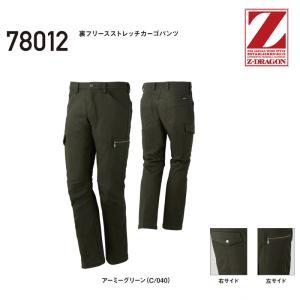 自重堂 Z-DRAGON 78012 裏フリースストレッチカーゴパンツ 秋冬用 作業ズボン M-LL dairyu21