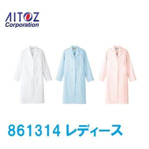 白衣 ドクターコート 女性用 861314 アイトス dairyu21