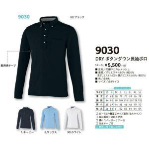 ボタンダウンポロシャツ 長袖 ドライ 吸汗速乾 9030 男女兼用 小倉屋|dairyu21