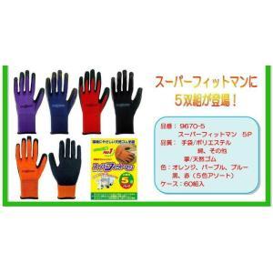 作業手袋 滑り止め手袋 スーパーフィットマン 5双組 9670 富士手袋工業|dairyu21