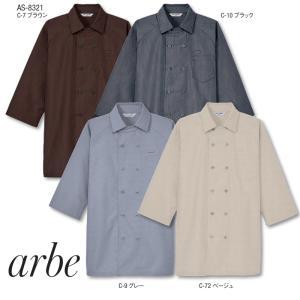 コックシャツ 七分袖 arbe チトセ AS-8321 交織ブロード ポリエステル80%綿20% 4色