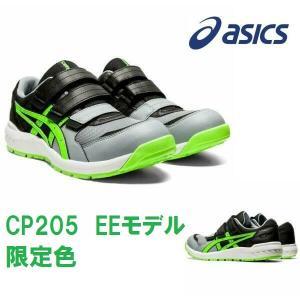 安全靴 アシックス CP205 マジック EE 限定色 在庫限り