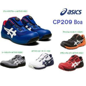 安全靴 アシックス CP209 Boa ダイヤル式 新作 3月中旬発売予約販売!