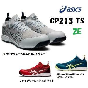 安全靴 アシックス 薄底ソール CP213TS asics JSAA 新作