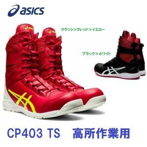 安全靴 アシックス CP403 TS 新作 高所作業用 8月中旬発売予約販売