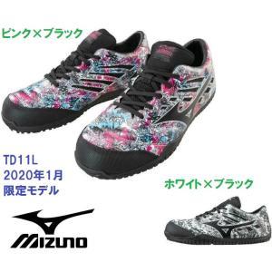 安全靴 ミズノ オールマイティ TD11L 2020年1月下旬発売 限定モデル 予約販売!