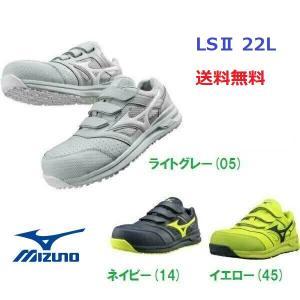安全靴 ミズノ オールマイティALMIGHTY LS2 22L MIZUNOの画像