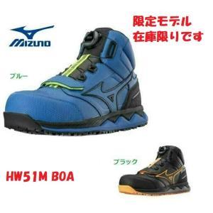 安全靴 ミズノ ミッドカット オールマイティ HW51M BOA 限定 JSAA mizuno