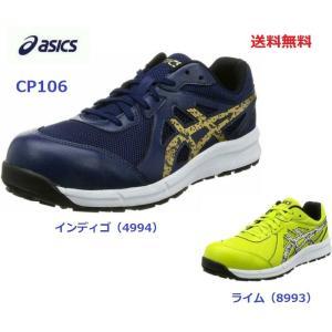 安全靴 アシックス メッシュ CP106 asics 在庫処分「ロジ」