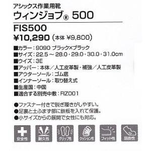 安全靴 アシックス FIS500 長編上げ 限定カラー 「最終処分」|dairyu21|02