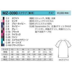 白衣 ミズノ MIZUNO unite MZ-0090 スクラブ 男性 女性 兼用 医師 看護師白衣  dairyu21 02