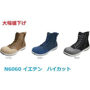 安全靴 ハイカット N6060 イエテン YETIAN ワークブーツ 大幅値下げ
