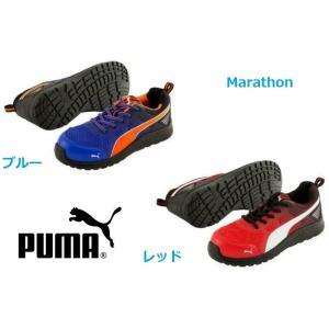 安全靴 プーマ マラソン・ロー PUMA Marathon-Low