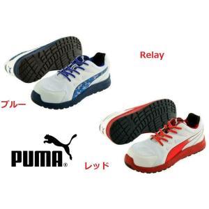 安全靴 プーマ リレー・ロー PUMA Relay-Low