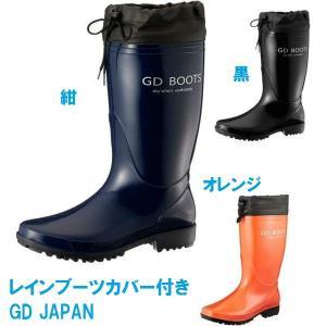 ■商品説明 シンプルで合わせやすいスタンダードなカラーブーツになります。 フード付きで埃や水の侵入を...