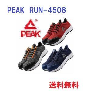 安全靴 ピーク PEAK RUN-4508 2020年新作 2月上旬発売予定 予約販売