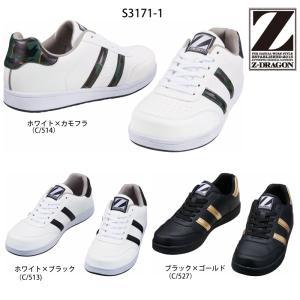 【期間限定定価の20%引】 安全靴 ひもタイプ S3171-1 Z-DRAGON 自重堂 安全靴スニーカー 女性用 男性用