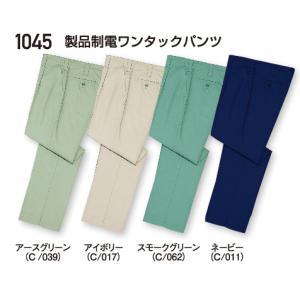 作業服・作業着 春夏 自重堂 1045 製品制電ワンタックパンツ70cm〜88cm dairyu22