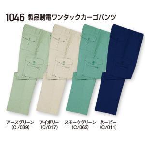 作業服・作業着 春夏 自重堂 1046 製品制電ワンタックカーゴパンツ70cm〜88cm dairyu22