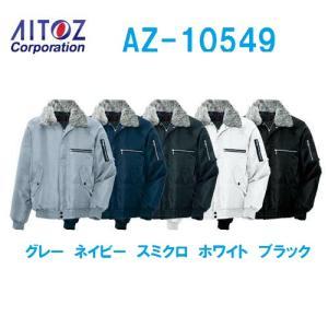 防寒ジャンパー アイトス 3L AZ-10549 防寒服・防寒着 dairyu22