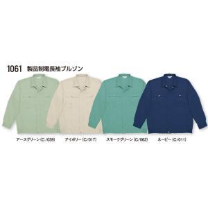 作業服・作業着 春夏 自重堂 1061 製品制電長袖ブルゾンS〜LL dairyu22