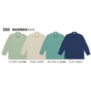 作業服・作業着 春夏 自重堂 1065 製品制電長袖シャツS〜LL dairyu22