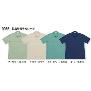 作業服・作業着 春夏 自重堂 1066 製品制電半袖シャツS〜LL dairyu22