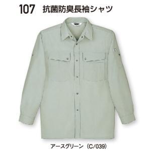 作業服・作業着 春夏 自重堂 107 抗菌防臭長袖シャツS〜LL dairyu22