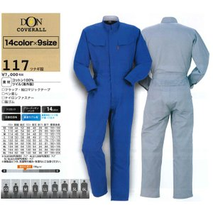 つなぎ服 ツナギ服 綿100% 117ヤマタカ YAMATAKA 男性 女性 兼用 選べる14色&9サイズ【SS- LL】|dairyu22