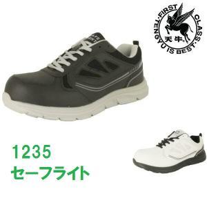 安全靴 セーフライト 1235 富士手袋工業 安全スニーカー|dairyu22