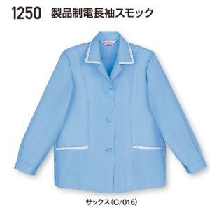 作業服・作業着 春夏 自重堂 1250 製品制電長袖スモックS〜LL dairyu22