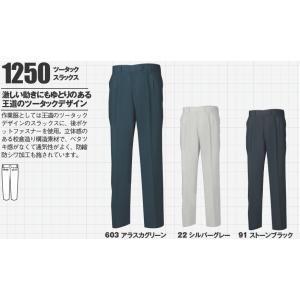 作業服・作業着 春夏 ジーベック 1250 ツータックスラックス70cm〜88cm|dairyu22