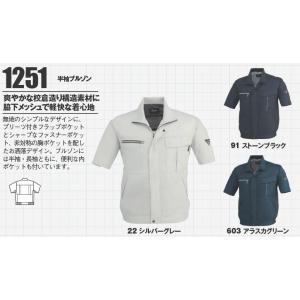 作業服・作業着 春夏 ジーベック 1251 半袖ブルゾンS〜LL|dairyu22