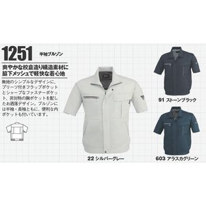 作業服・作業着 春夏 ジーベック 1251 半袖ブルゾン4L・5L|dairyu22