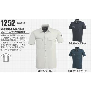 作業服・作業着 春夏 ジーベック 1252 半袖シャツS〜LL|dairyu22